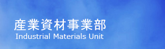 産業資材事業部(Industrial Materials Unit)